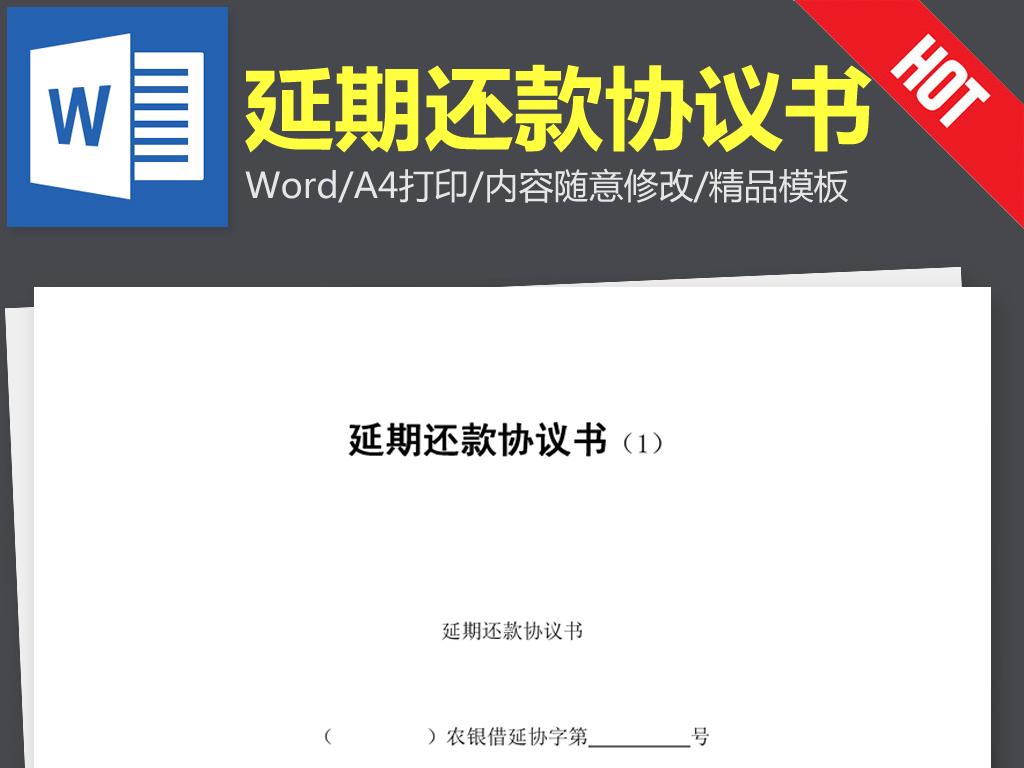延期还款协议书合同范本word文本文档模板下载
