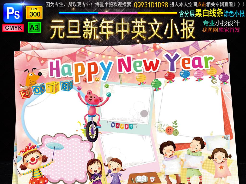 中英文小报手抄报模板春节新年素材新年素材英语元旦素材英文春节素材