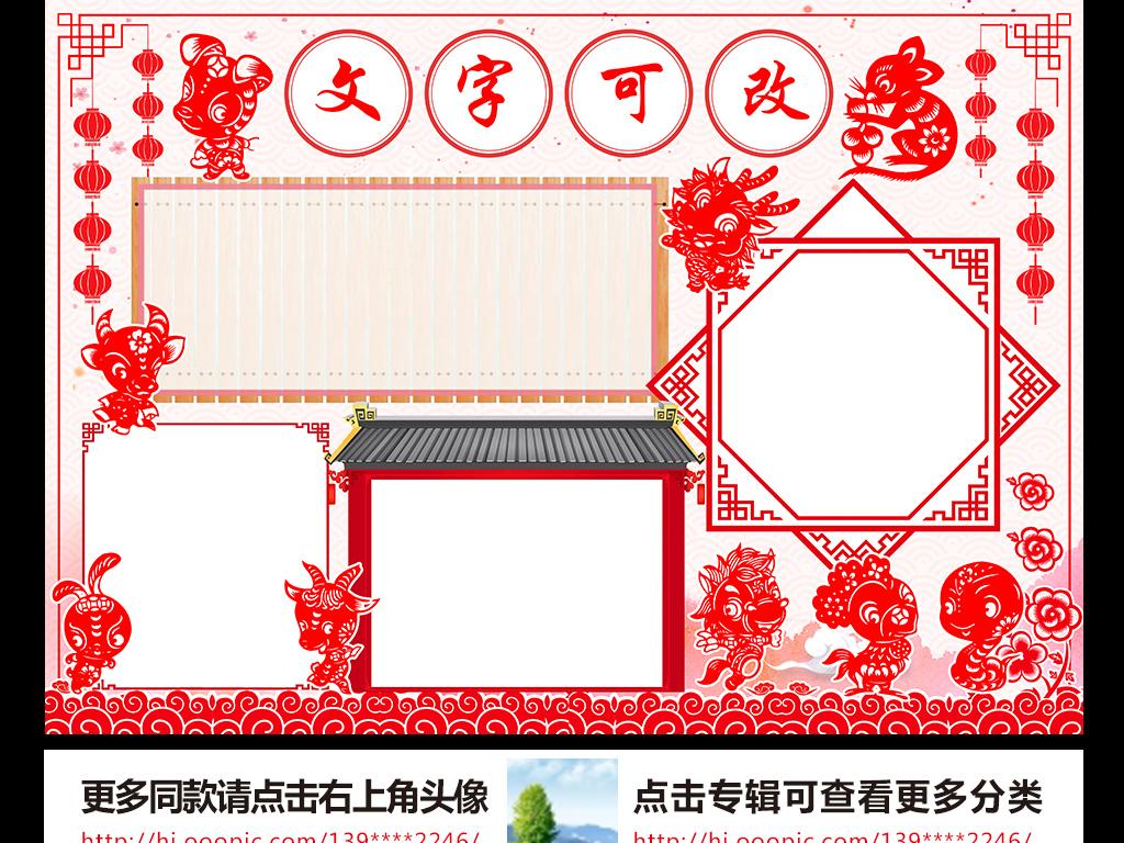 小学生边框图片内容大全背景素材word春节传统文化十二生肖电子抄报