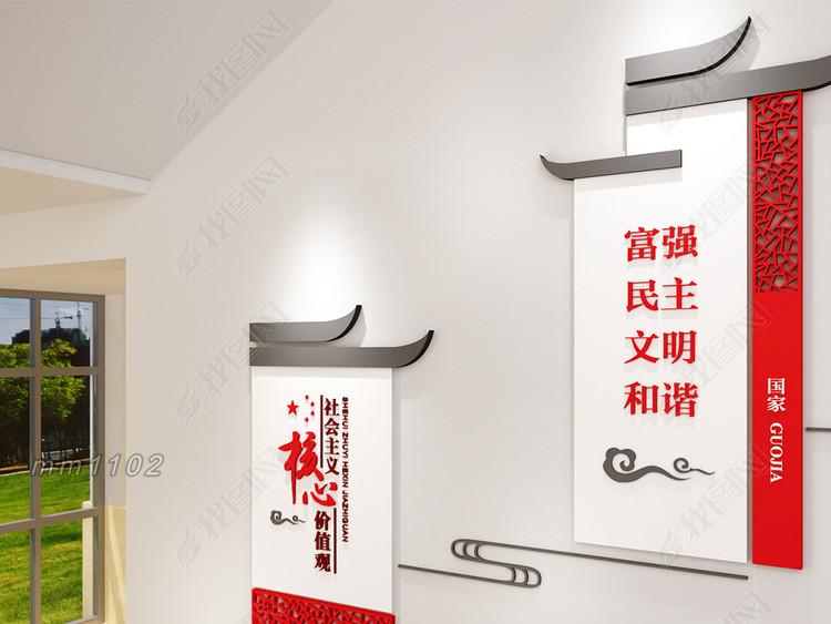 社会主义核心价值观党建文化墙中国梦文化墙