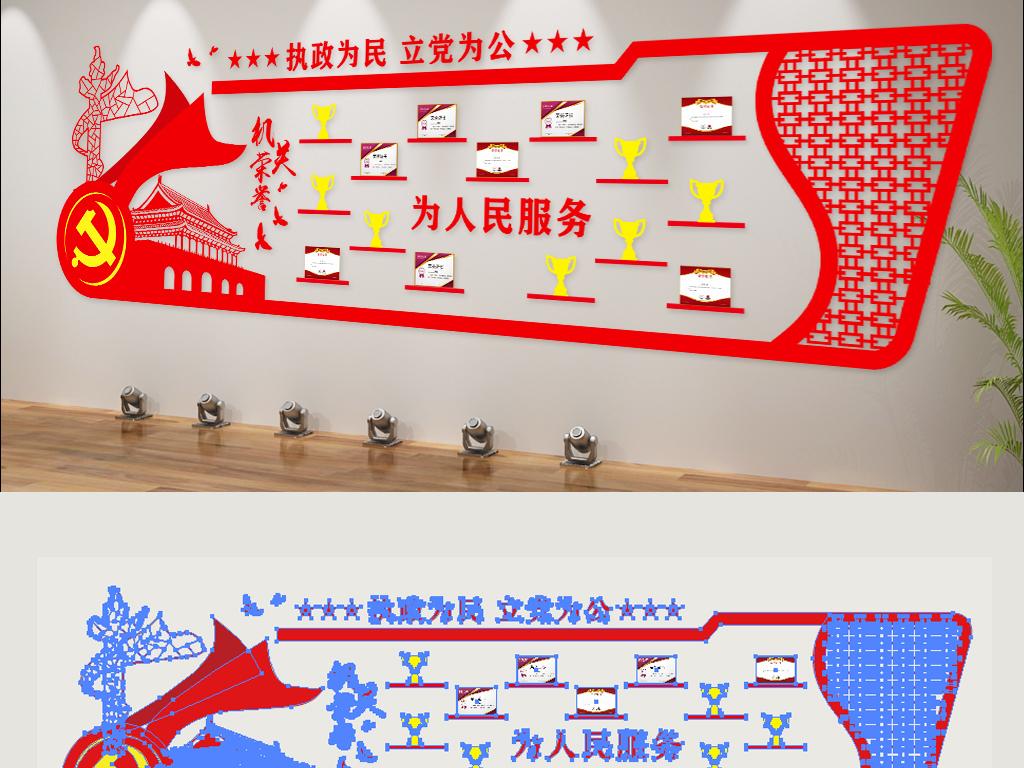 党建机关荣誉墙设计
