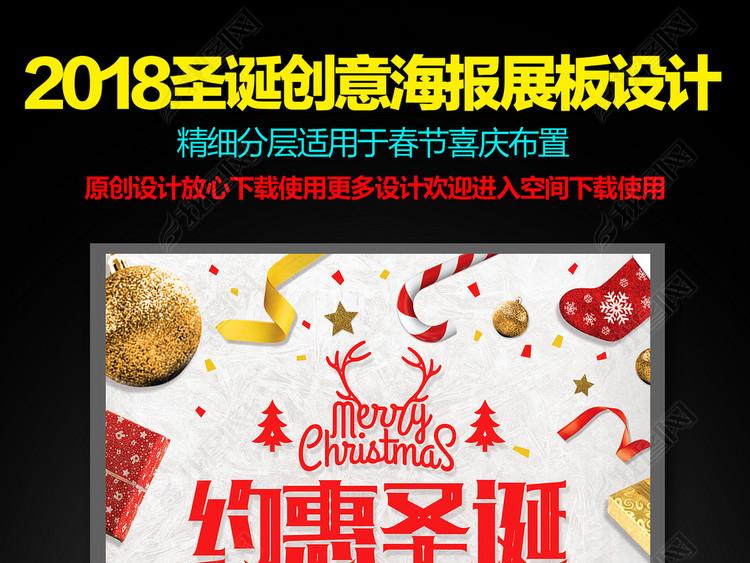 圣诞简约促销展架海报促销海报展板