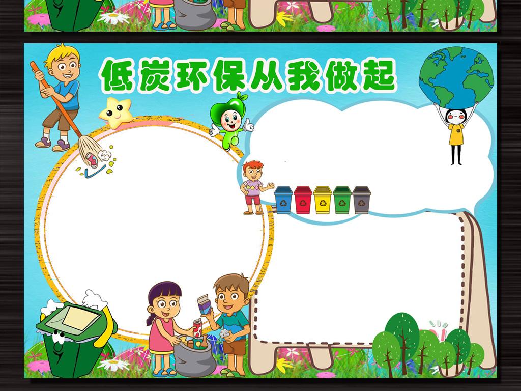 低碳环保小报手抄报word模板