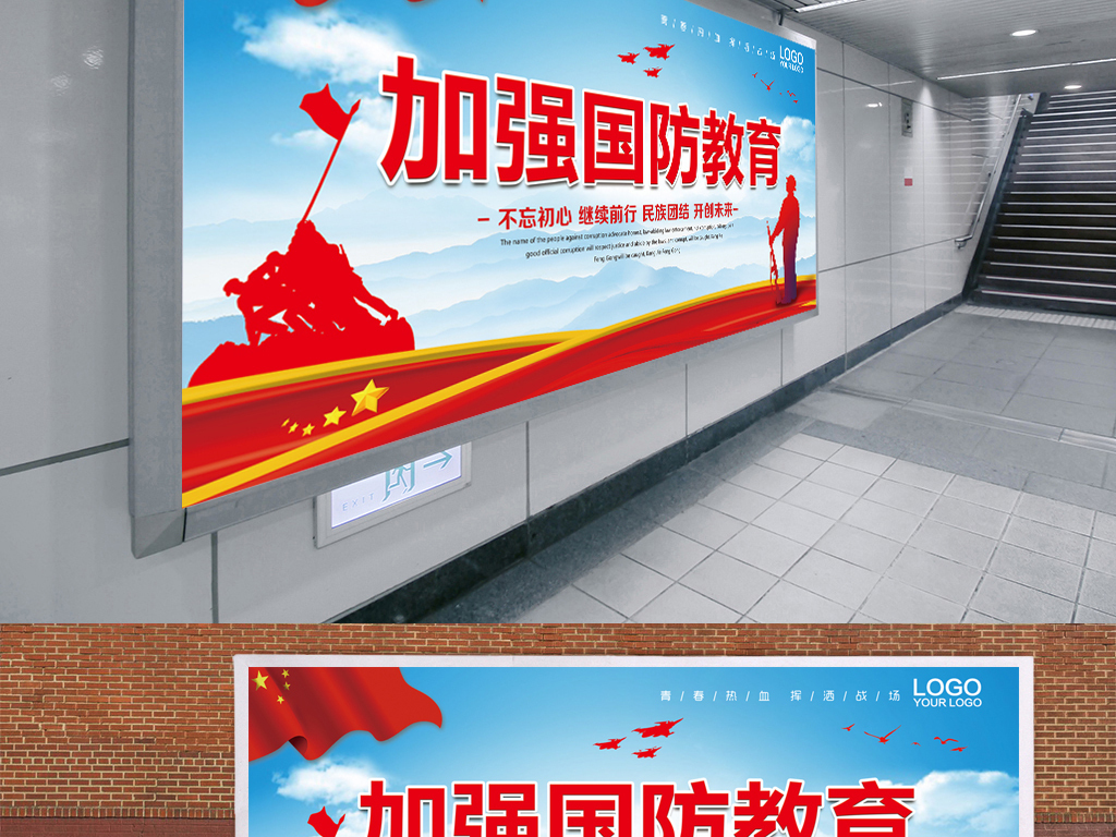 国防教育宣传海报