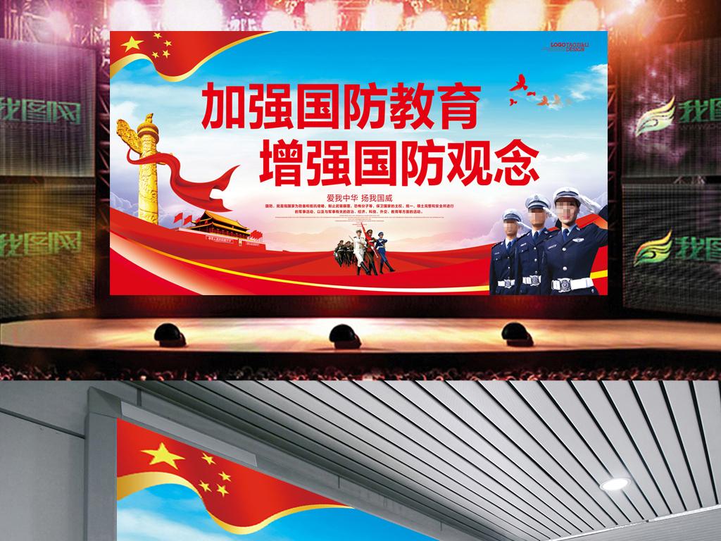 国防教育党建宣传海报