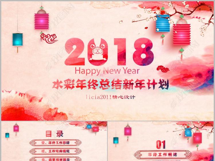 水彩剪纸2018狗年年终总结计划PPT