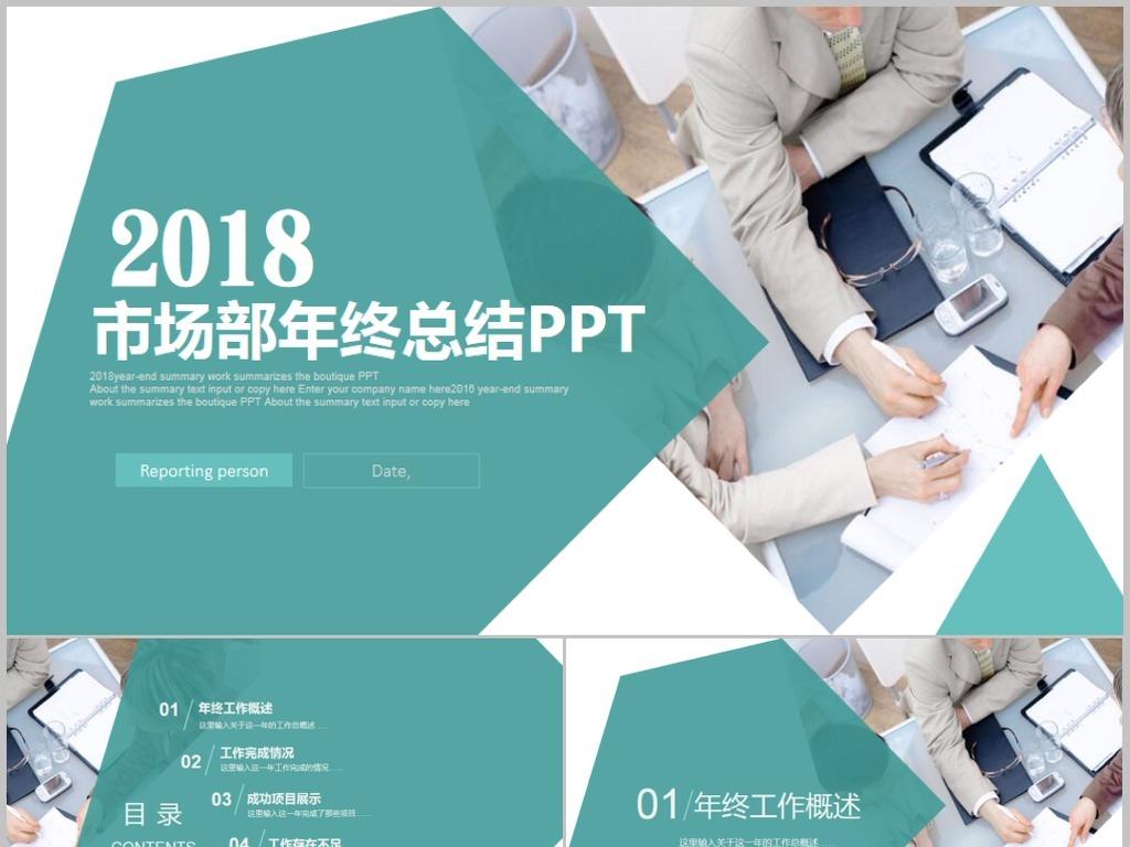 2018市场部销售汇报年终总结ppt模板(图片编号:)_工作