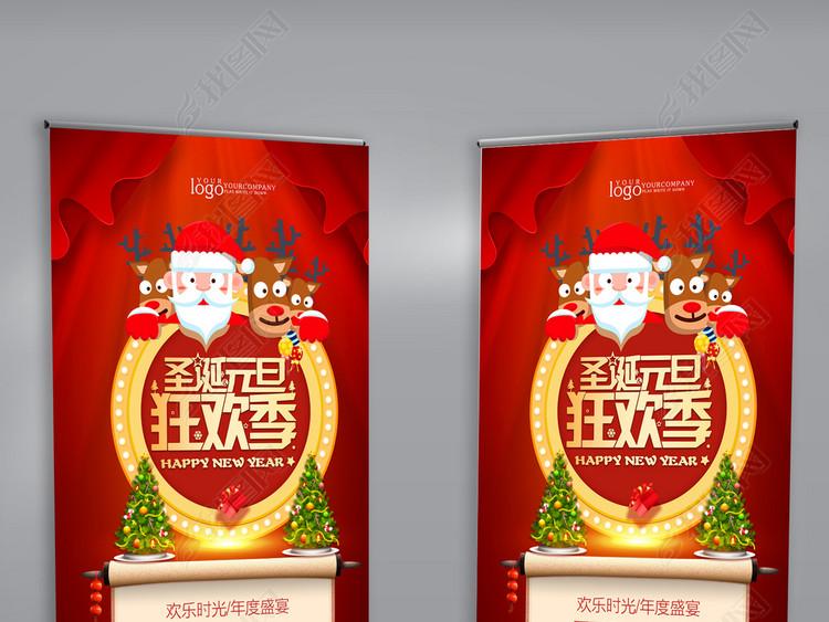 圣诞元旦双节活动X展架易拉宝