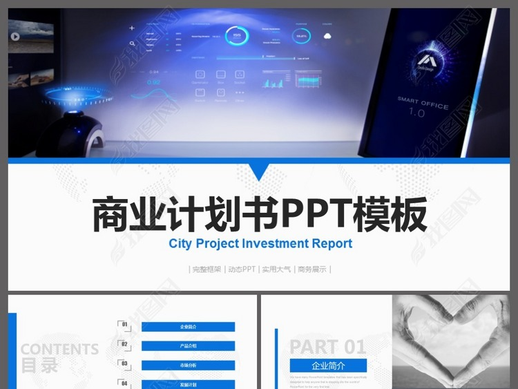 高新技术科技创新商业计划书ppt