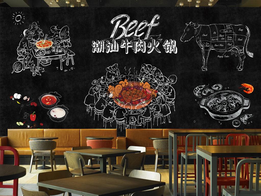 广东潮汕牛肉火锅黑板手绘火锅店工装背景墙