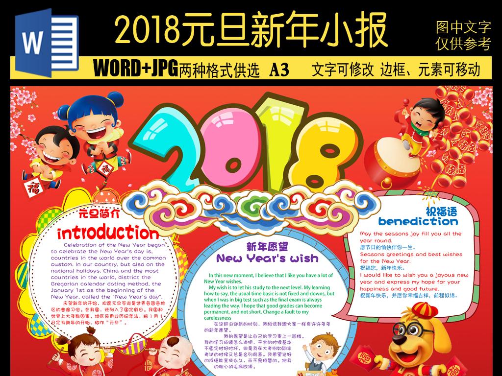 word2018元旦新年小报手抄报图片下载doc素材-春节|手图片