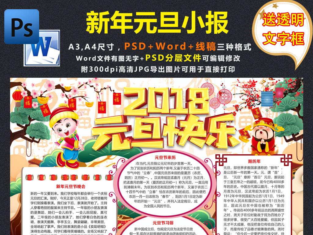 2018春节小报狗年新年快乐元旦寒假手抄小报素材word模板图片