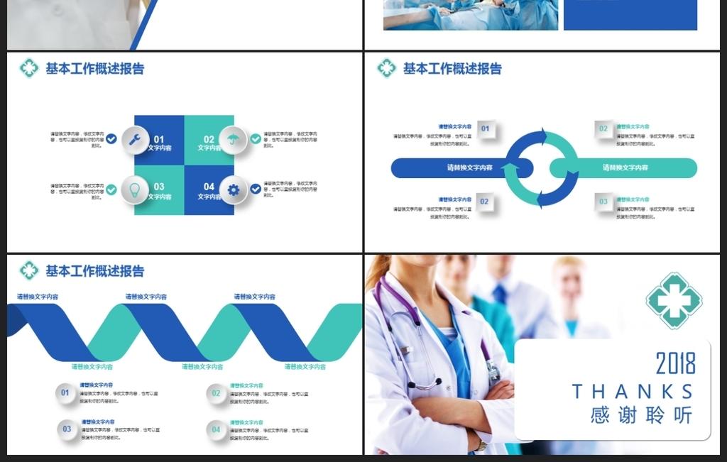 护理品管圈医学医疗医院成果汇报ppt模板
