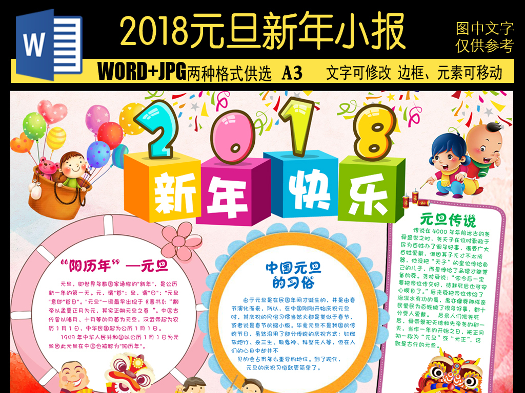 word2018元旦新年寒假小报手抄报图片下载doc素材-|手图片