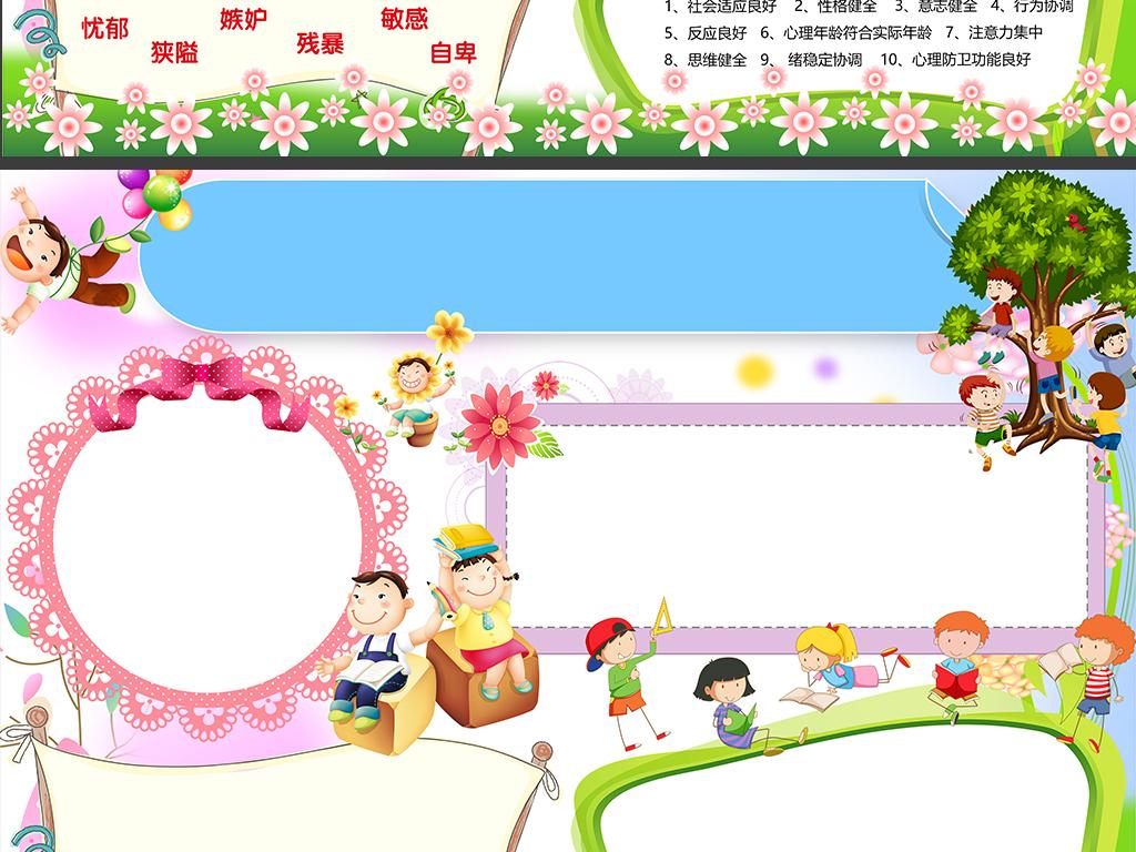 word/ps心理健康,心理健康教育小报电子小抄报