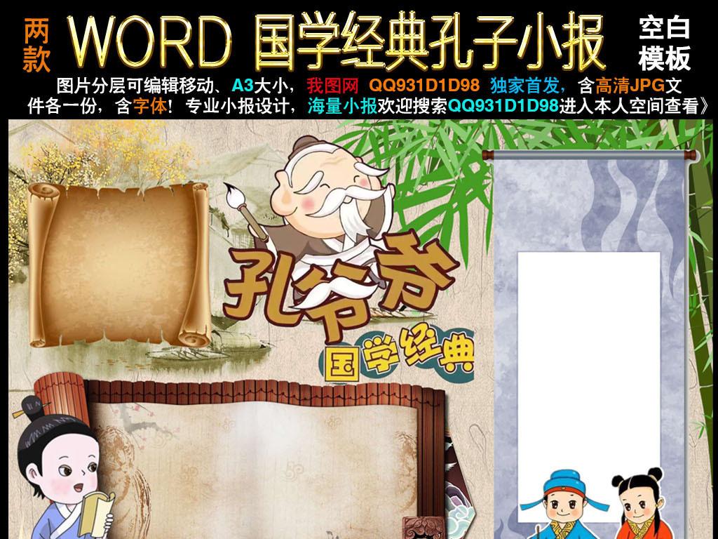 word孔子小报国学传统文化家风家训手抄小报素材图片下载doc素材 传