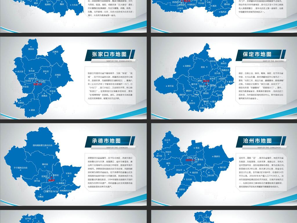 8蓝色矢量河北省地图PPT模板