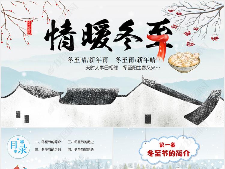 传统文化二十四节气冬至节主题班会PPT