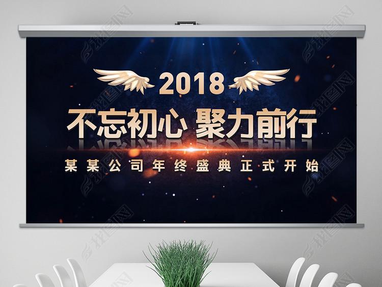 2018公司年会开场ppt颁奖典礼视频