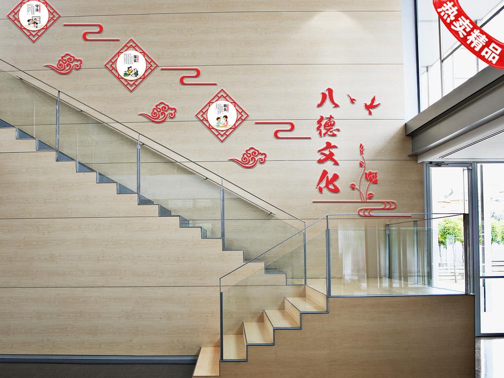 新八德楼梯文化立体雕刻校园文化墙设计图片 高清 矢量图下载 效果图