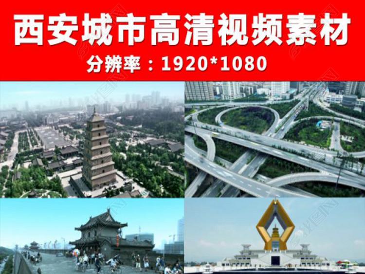 西安城市高清视频素材