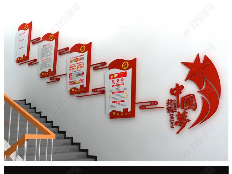 楼梯文化墙学习贯彻十九大精神党建文化墙