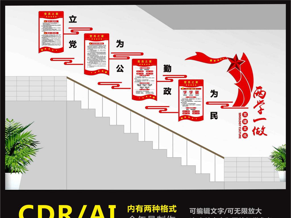 楼道文化党建文化墙走廊过道文化墙设计图片 高清 位图下载 效果图4.