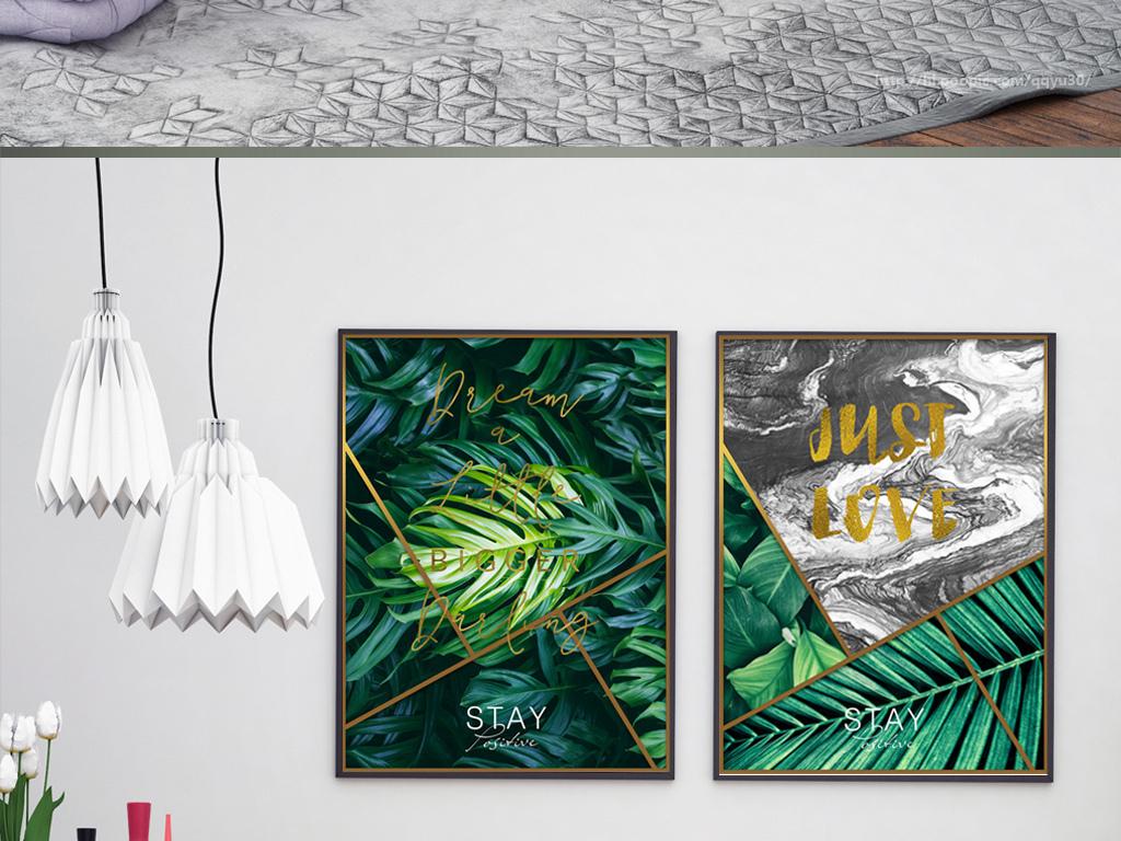 北欧几何图形绿叶植物无框画装饰画