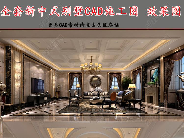 全套新中式别墅CAD施工图效果图