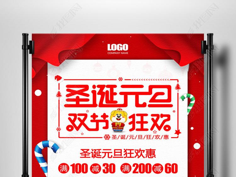 红色喜庆圣诞元旦双节狂欢活动海报设计