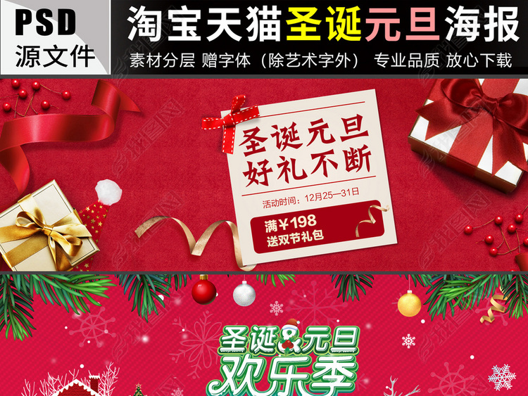 淘宝天猫圣诞新年元旦双旦礼品节日海报模板
