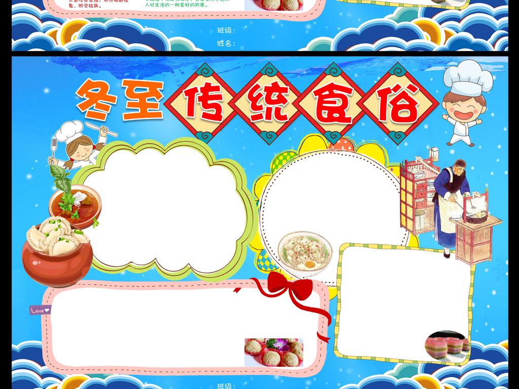 word冬至传统食俗手抄报小报