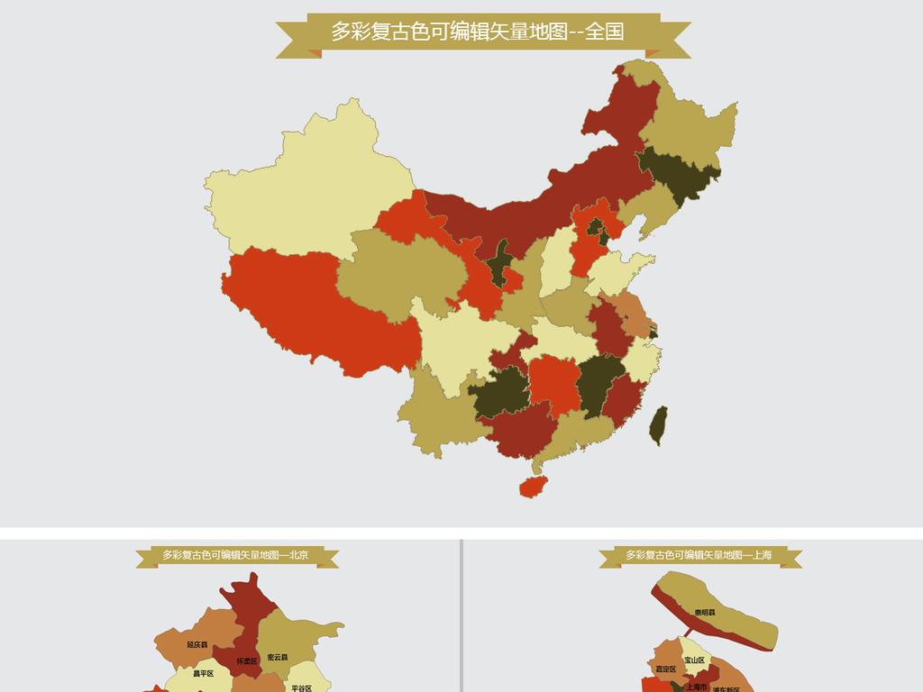 多彩复古可编辑中国地图PPT模板下载 2.85MB PPT图表大全 其他PPT