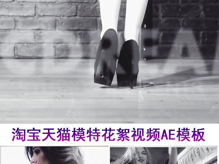 淘宝天猫模特花絮视频AE模板