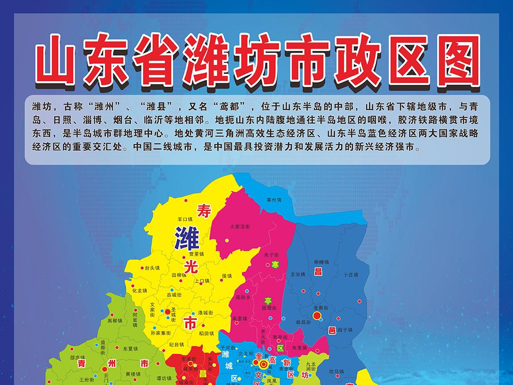 手绘地图潍坊市水彩地图潍坊市