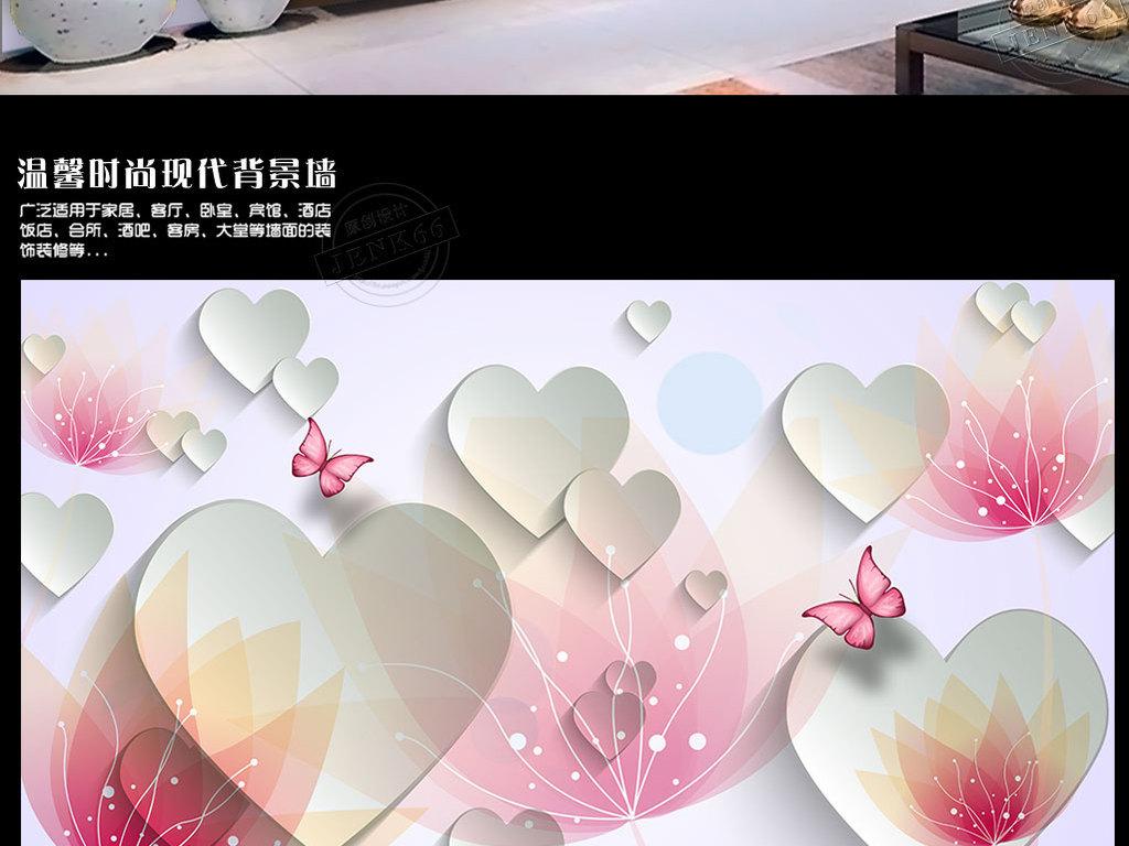 透明莲花手绘花朵立体心形时尚简约背景墙