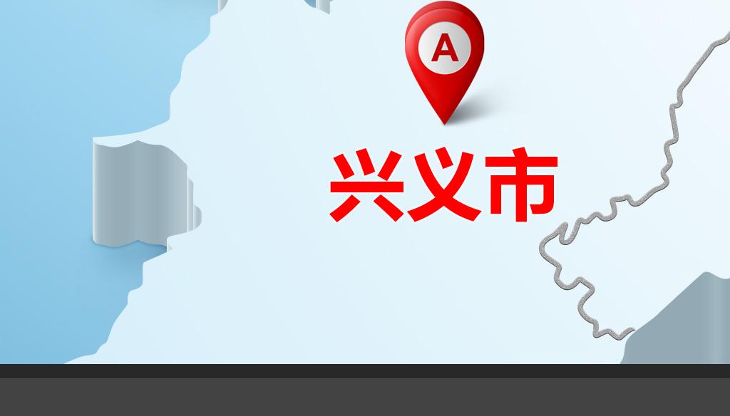 行政区划ppt地图营销兴义市兴仁县