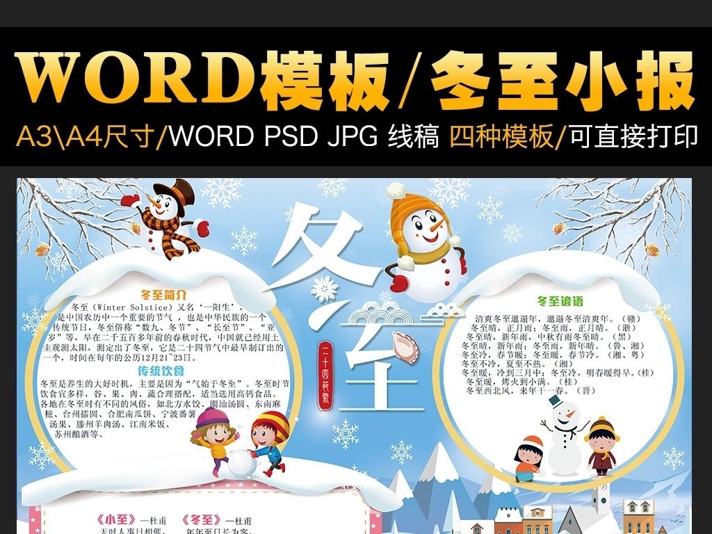 冬至手抄报二十四节气小报传统习俗电子小报