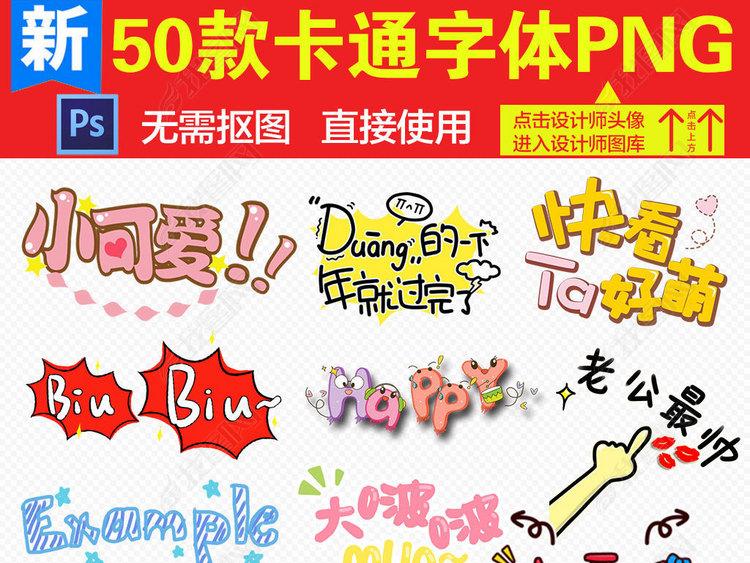 可爱综艺节目卡通字体表情背景PNG素材