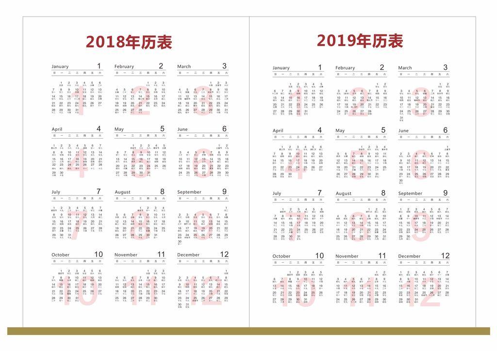 2018-2019年历表
