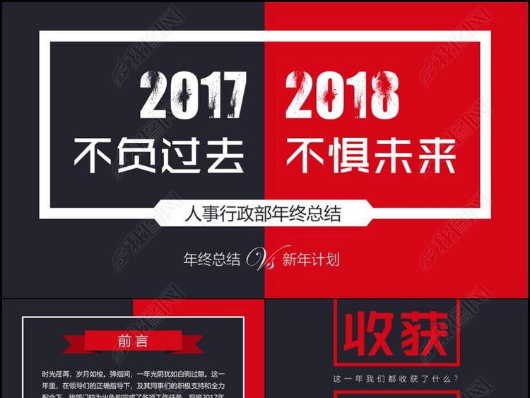 2018人事部行政部年终总结PPT