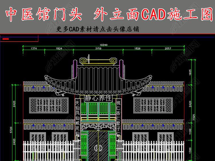 中医门头建筑外立面CAD施工图