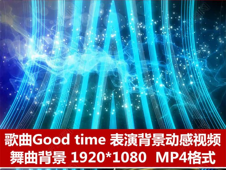 goodtime配乐成品led动态视频动感节奏