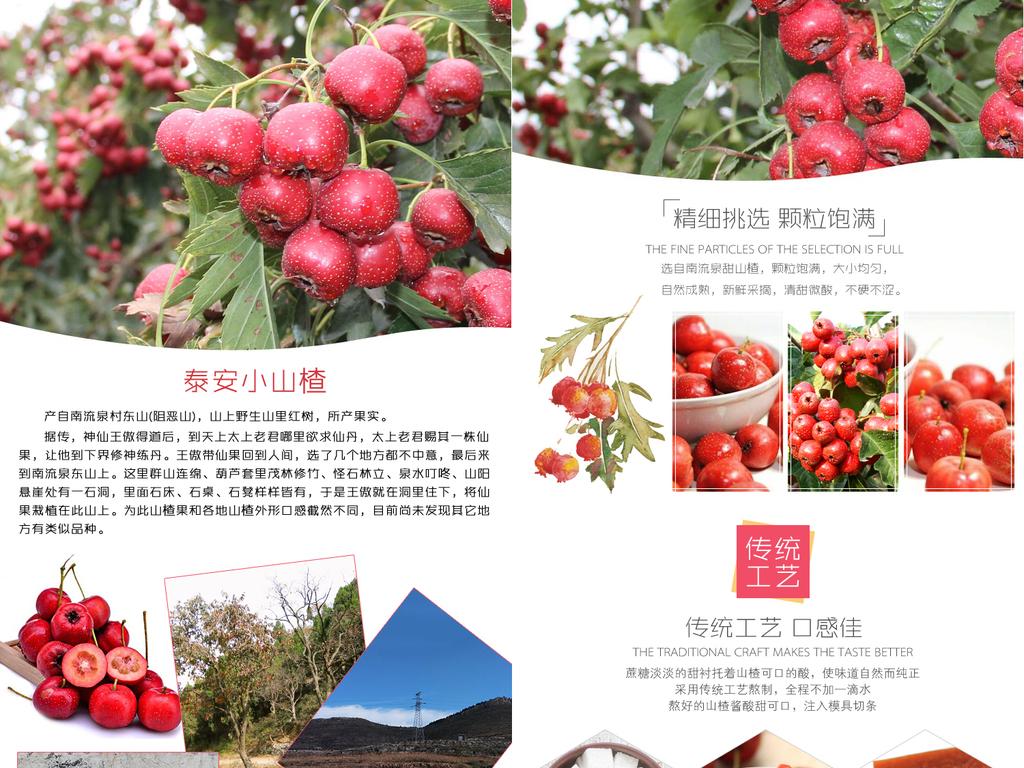 淘宝宝贝��/�����_淘宝山楂水果宝贝描述详情页
