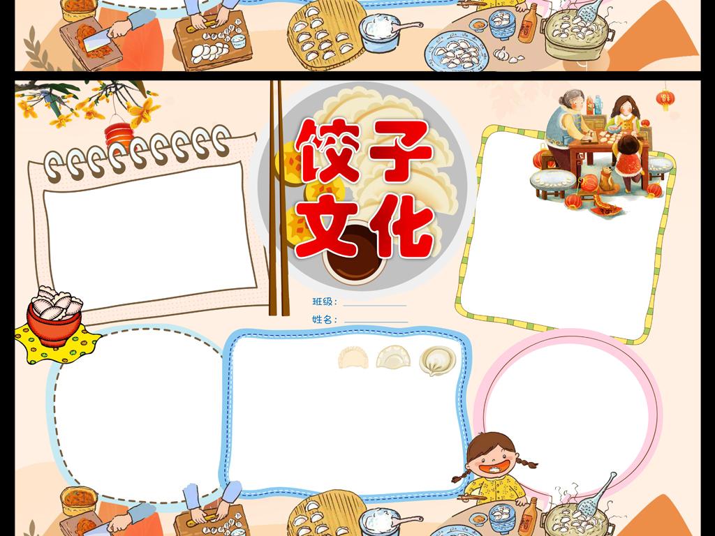 word饺子文化手抄报小报图片