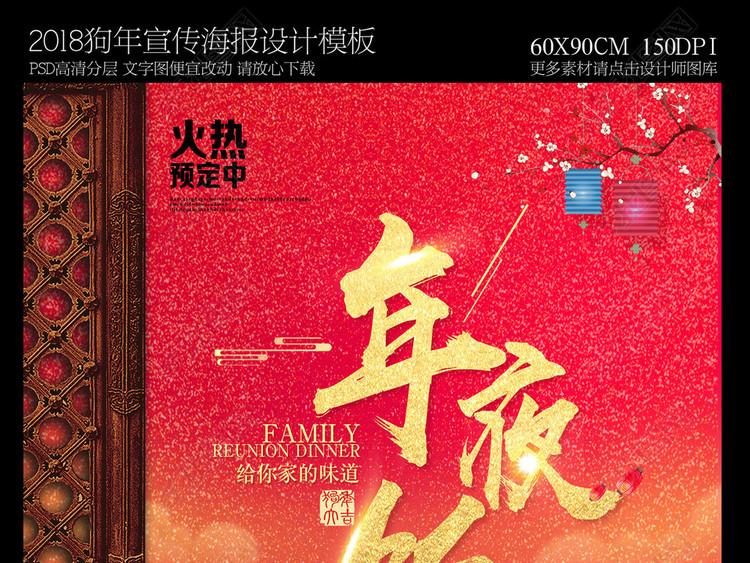 中国风2018年夜饭海报设计