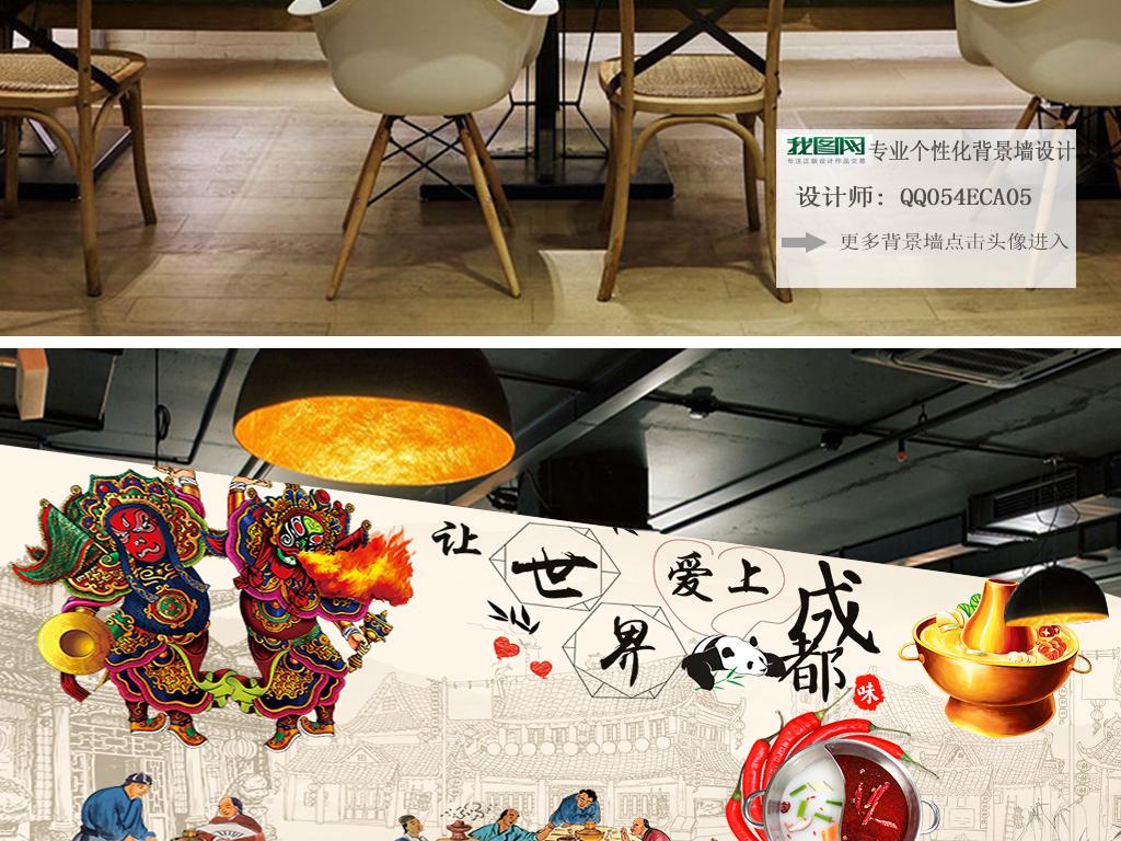 手绘古代人物成都老北京火锅文化餐厅背景墙