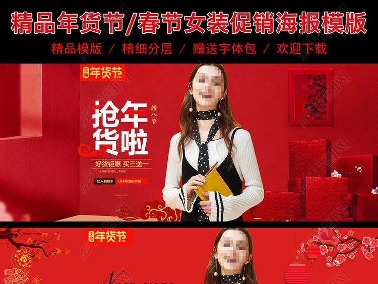 2018红色喜庆年货节女装首页海报模板