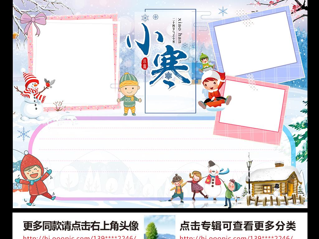 手绘画word传统二十四节气电子小寒24节气图片24节气素材24节气海报
