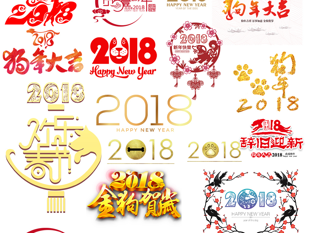 2018红色狗年艺术字设计